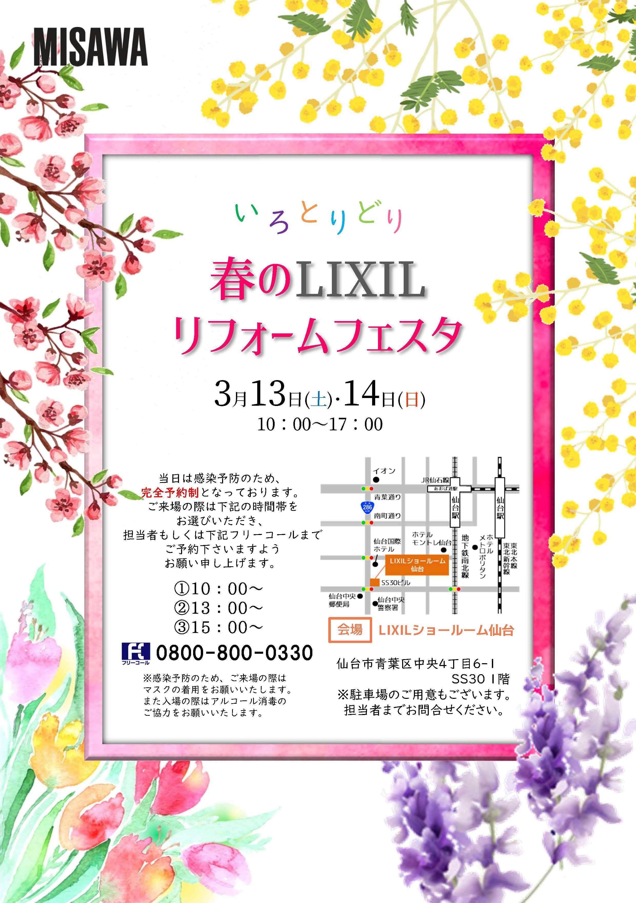 【完全予約制】春のLIXILリフォームフェスタ