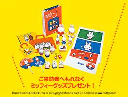 MISAWA LifeUP! キャンペーン